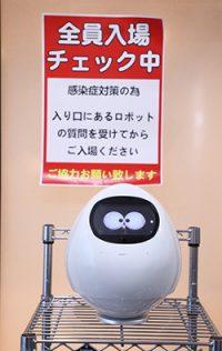 問診用ロボット